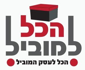 לוגו - הכל לעסק המוביל